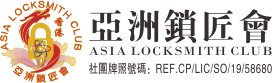 亚洲锁匠会 ASIA LOCKSMITH CLUB